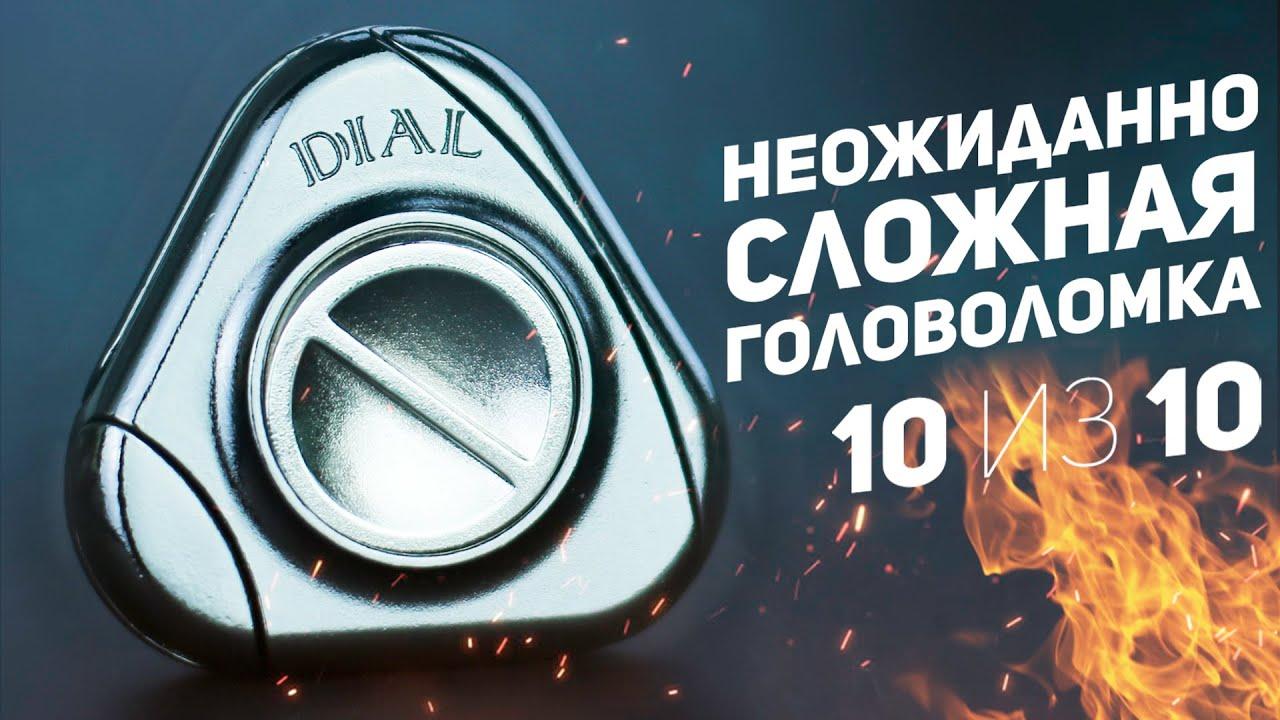 Самая Сложная Головоломка В Мире ? / Cast Dial