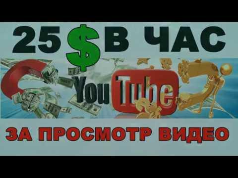 Заработок на ютубе на чужих видео   заработок на просмотрах видео youtubeиз YouTube · Длительность: 3 мин29 с