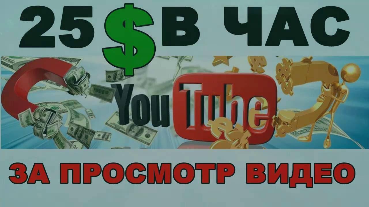 Заработок в интернете Как заработать деньги На Просмотрах Видео на ютубе youtube без вложений
