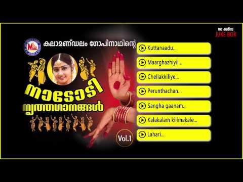 നാടോടി നൃത്തഗാനങ്ങൾ | NADODI NRITHA GAANANGAL  Vol 1 | Nadodi Nritha Ganangal Malayalam