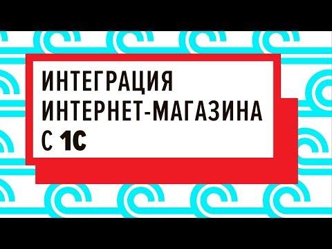 Мастер-класс «Интеграция интернет-магазина с 1С» - 12.02.2019