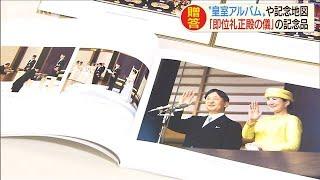 「即位の礼」記念品 両陛下の写真や東京の地図など(19/10/18)