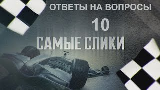 Формула 1 Самые слики   ответы на вопросы 10