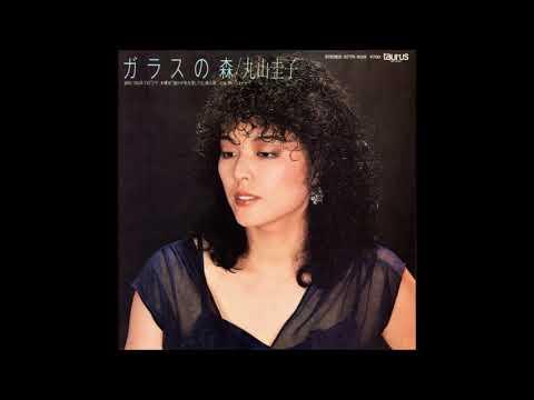 「酔いにまかせて」丸山圭子   (1983年)