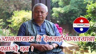 ज्यानमाराहरूले देशलाइ पागलखाना बनाउन लागीसके ।।Keshar Bahadur Bista