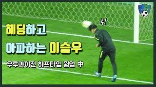 [축구직캠] 헤딩하고 아파하는 이승우ㅋㅋ/ A매치 우루과이전 하프타임 웜업 중