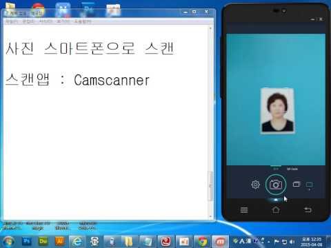 [스마트폰활용]스마트폰으로 사진 스캔 Camscan