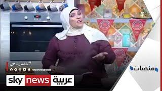 طباخة مصرية تثير تفاعلا بعد ردها على متصل حاول إهانتها على الهواء |#منصات