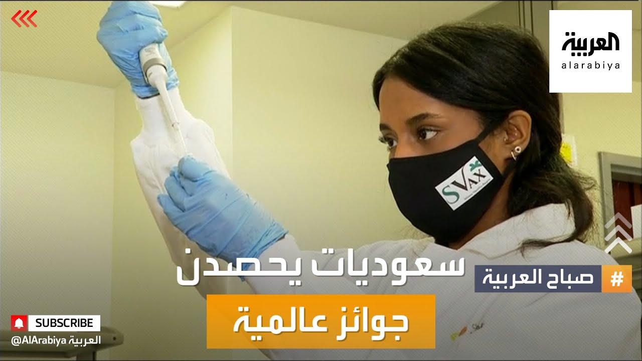 صباح العربية | عالمات كاوست السعودية يحصدن جوائز عالمية  - نشر قبل 2 ساعة