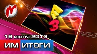 СПЕЦВЫПУСК!!! Итоги недели! 10 — 16 июня. HD (Конференции E3 2013 - как это было?)