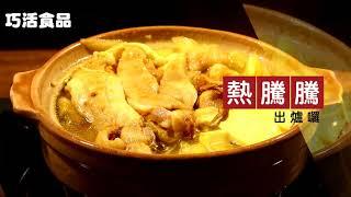 「KAWA巧活食品」幸福廚房~泰式香茅咖哩雞腿粉絲煲,暖胃療癒鍋物