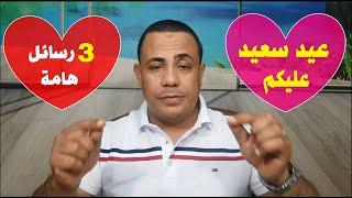 العيد في زمن الكورونا | 3 رسائل هامة جداً | د.فتحي سعيد