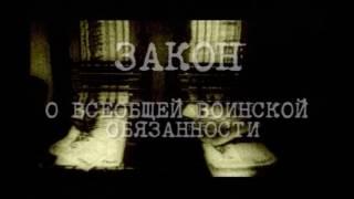 Документальный фильм  «Ночное командование. Дедовщина»