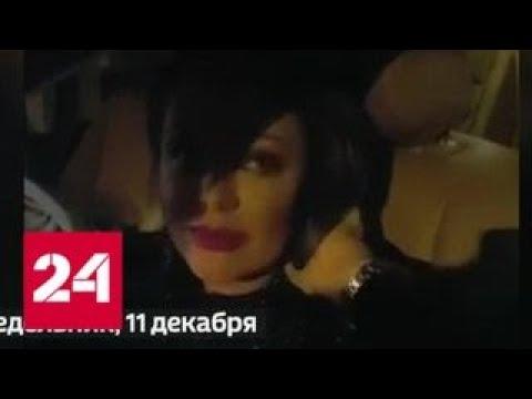 Скандалы шоу-бизнеса: неадекватная Началова и испугавшаяся Борисова - Россия 24