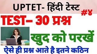 UPTET #हिंदी TOP 30 कठिन प्रश्न टेस्ट 4 hindi best top 30 part 4 uptet question by dheeraj dwivedi