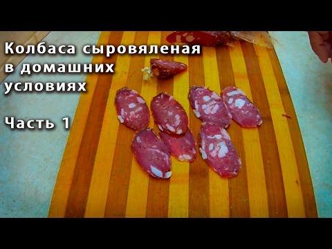 Сыровяленая колбаса рецепт