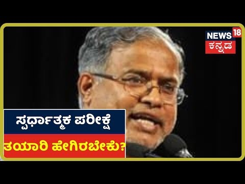 Hello Education Minister: Competitive Exam ಸಿದ್ಧತೆ ಬಗ್ಗೆ ಸಚಿ