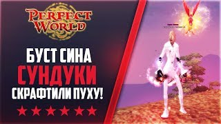 БУСТ СИНА | СКРАФТИЛИ ПУХУ | 1000+ ОНЛАЙНА | Дневники 146Classic NEW #9 | PERFECT WORLD