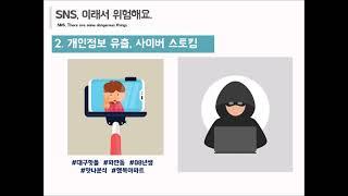 [정보통신윤리교육] 청…