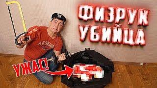 Что внутри чемодана физрука убийцы?