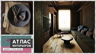 Что такое ваби-саби интерьер? Минимализм, японский стиль и эстетика несовершенства в дизайне