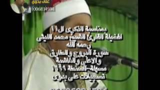 الشيخ محمد الليثى سورة البروج والطارق والاعلى والغاشية مسهلة السنطة 1999 تسجيلات على بدوى 0100683459