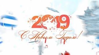 Новогодние поздравления. 1