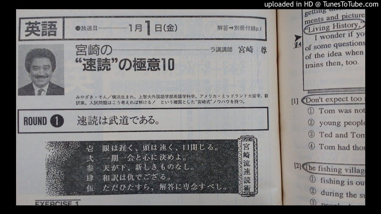 大学受験ラジオ講座 英語 宮崎 尊 先生 1993年1月1日(金)放送 - YouTube