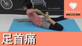 足首内側の痛みを改善する☆簡単ストレッチ