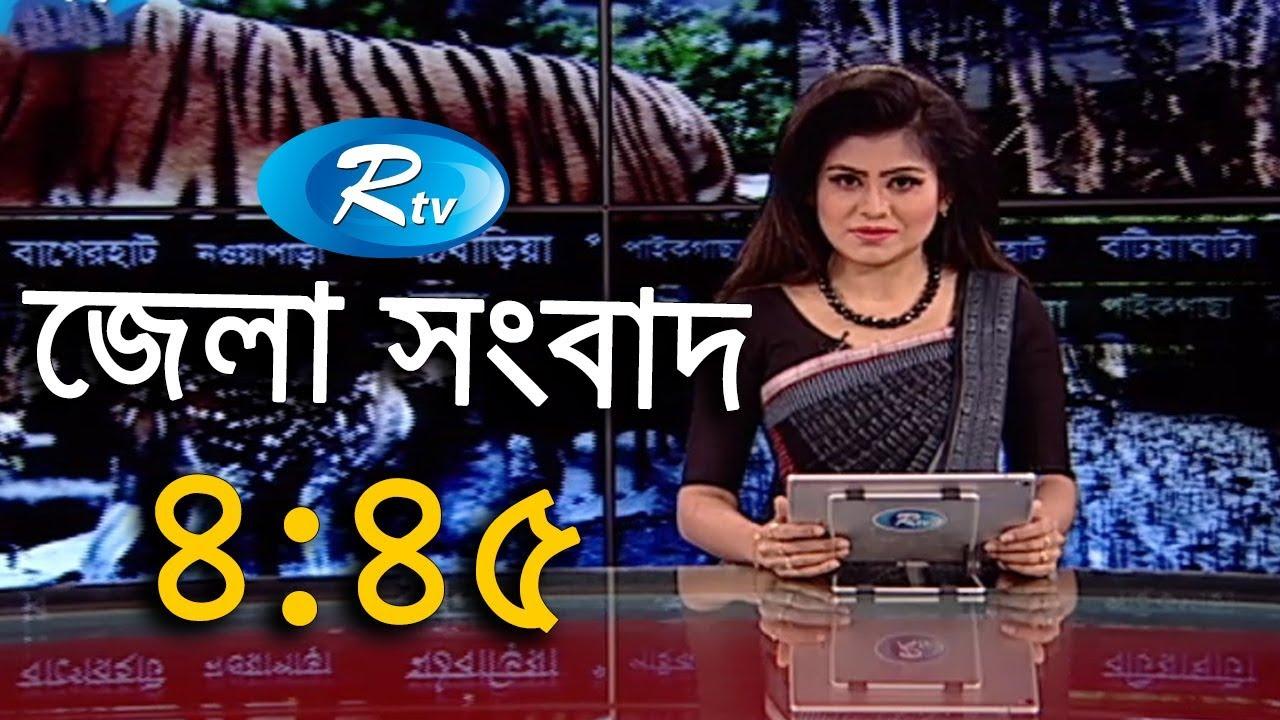 জেলা সংবাদ | 4:45 PM | Rtv News | 20-February-2018 | Rtv