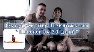 Обзор Фитнес Приложения - Шпагат за 30 дней
