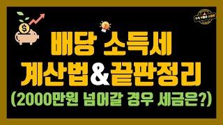 배당 소득세 계산법 & 끝판정리 (2000만원 …