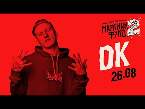 DK x CMH x Sovergon — Мемы, Лицемер и другие треки вживую | LIVE «Маятник Фуко 2» 26.08.18