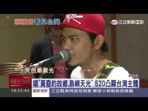 唱「黃昏的故鄉、島嶼天光」520凸顯台灣主體 三立新聞台
