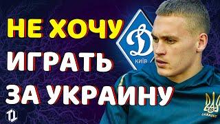 Лидер Динамо Киев покидает сборную Украины из за Новости футбола сегодня