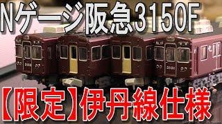 【イベント限定】Nゲージ 阪急3100系3150F 伊丹線仕様4両 開封動画