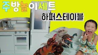 (광고협찬)집에서 하는 어린이 놀이 추천 , 원목 주방…