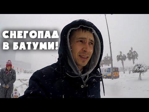 Жёсткий снегопад в Батуми! Такое бывает раз в 3 года! [серия 400]