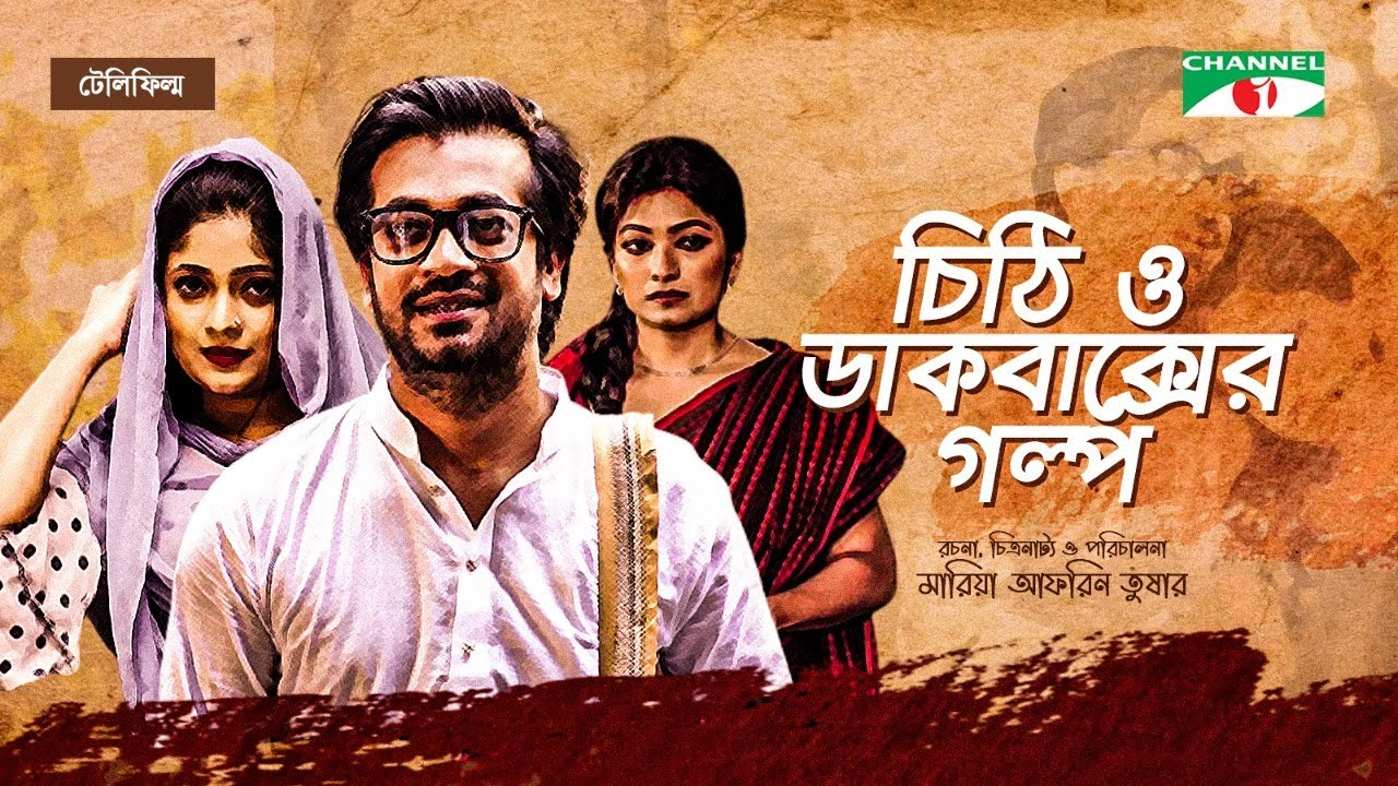 Chithi o Dakbaksher Golpo | চিঠি ও ডাকবাক্সের গল্প |  Shamol Mawla | Fariha Shams Sheyoti |Telefilm