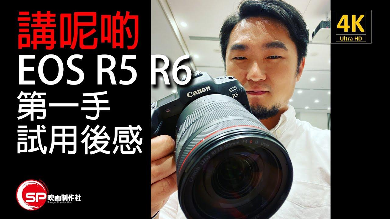 【講呢啲】Canon Eos R5 R6 一手試用後感|  #廣東話youtuber #攝影 #canon #eosr5 #eosr6