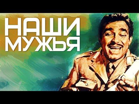 Наши мужья/ I Nostri Mariti /1966/ Фильм HD