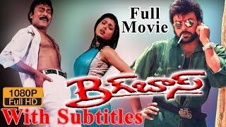 Big Boss Telugu Full Length Movie || Chiranjeevi, Roja, Madhavi & Brahmanandam