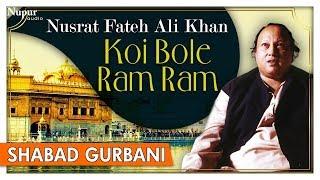 Koi Bole Ram Ram - Nusrat Fateh Ali Khan - Shabad Kirtan - Punjabi Devotional Songs - Nupur Audio