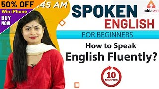 Spoken English For Beginners | How to Speak in English Fluently (For All Exams)