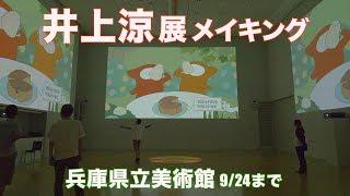 井上涼 展 メイキング 兵庫県立美術館 Ryo Inoue making of installation Ufer! VLOG 165