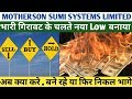 Motherson sumi systems limited share latest news | Share अपने 52 WEEK LOW पर अब क्या करें ? |