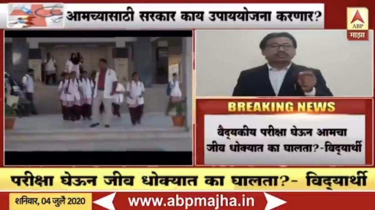MASU siddharth sonali ingle | medical student exam news | muhs latest news | Suraj Patel Education