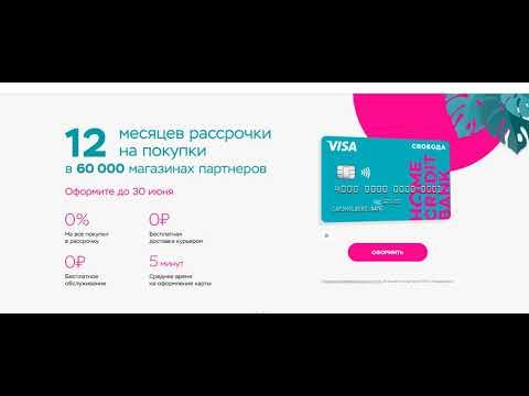 рефинансирование кредита тинькофф банк подать заявку