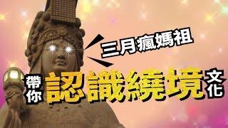 【開箱玩】三月瘋媽祖,帶你認識繞境文化!!