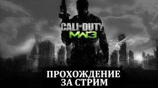 Call of Duty MW3 Челлендж! Прохождение за стрим. Марафон.